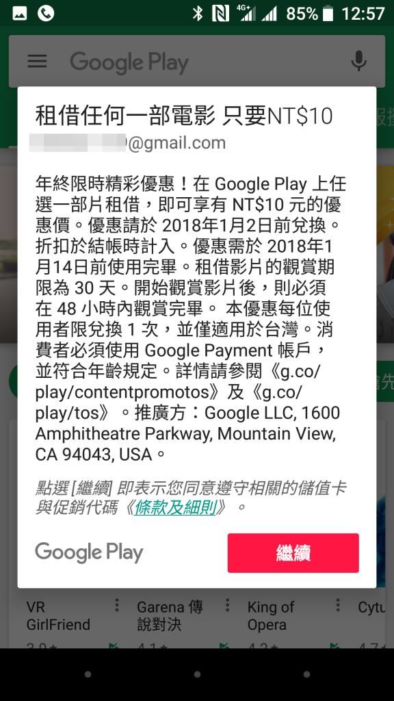 Screenshot_20171221-125732