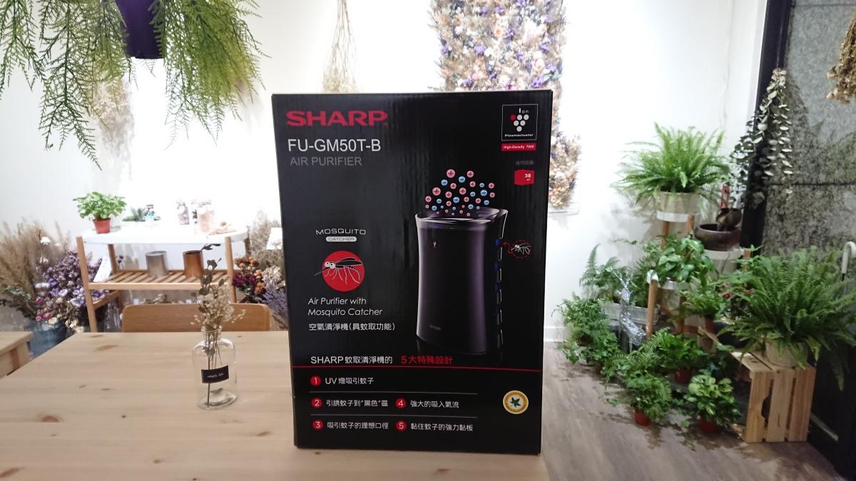「家電開箱」還我好空氣之 SHARP 家用空氣清淨機開箱與心得!