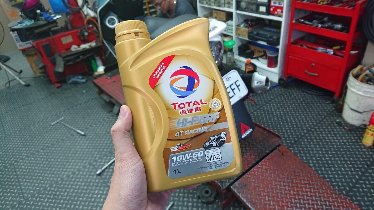 「二輪保養」 - TOTAL 道達爾 Hi-Perf 4T Racing 10W50 機油推薦