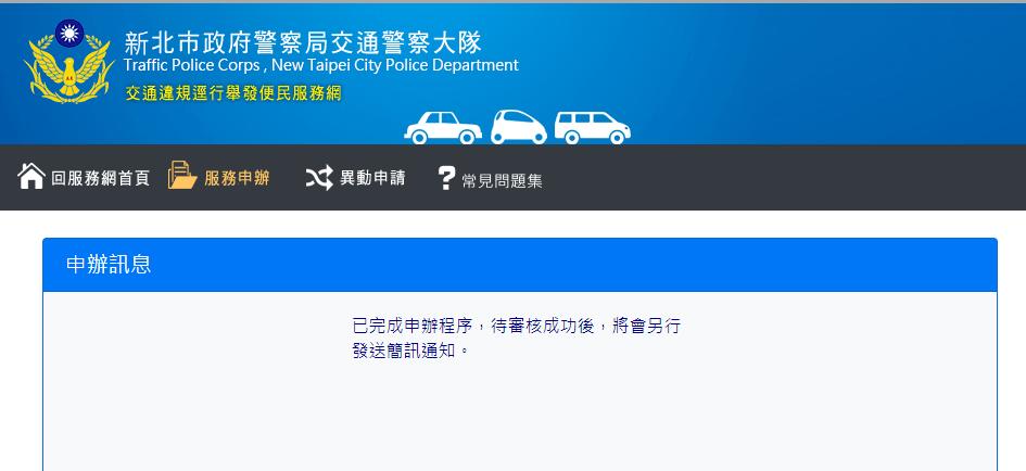 「科技生活」交通違規舉發,簡單幾個步驟讓簡訊通報讓你知!