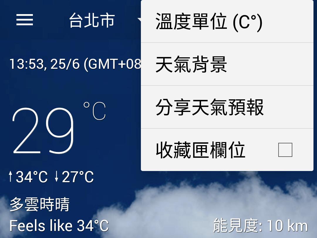 """「手機應用」 """"透明時鐘和天氣 """"好用的免費天氣軟體"""