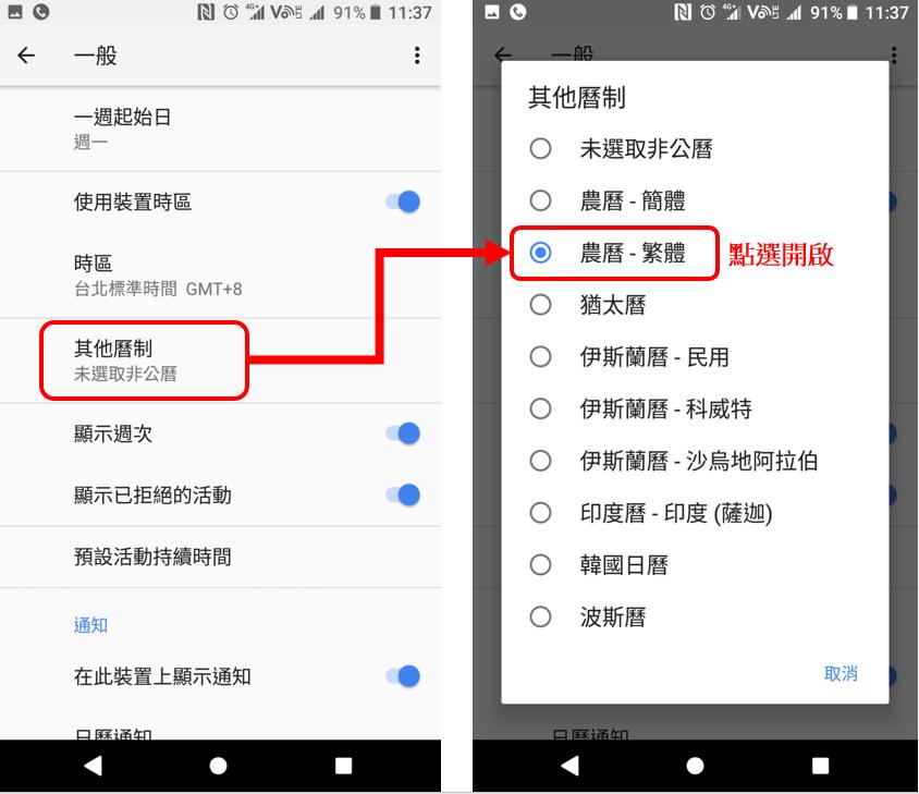 """「手機應用」Google 日曆 新增""""農民曆""""教學"""