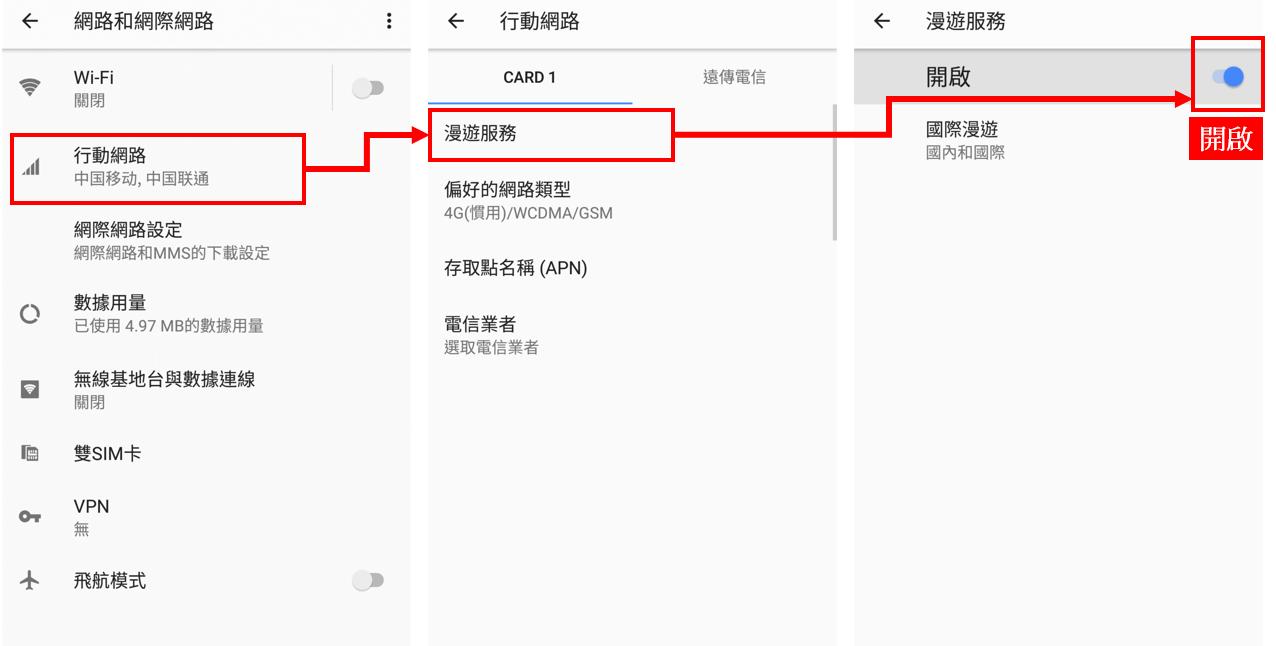 「手機應用」大陸旅遊不用翻牆也能上FB、LINE、上Google!