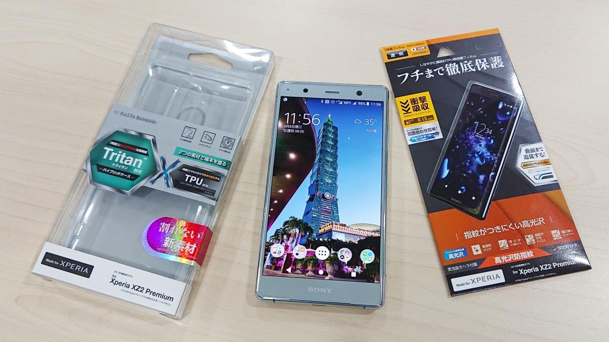 「開箱分享」XZ2 Premium日本手機配件組RASTA BANANA