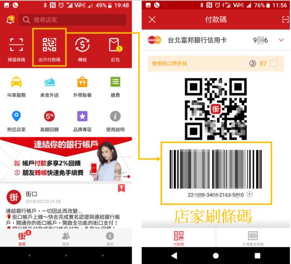「手機應用」行動支付新選擇「街口支付」實際使用分享 - 5