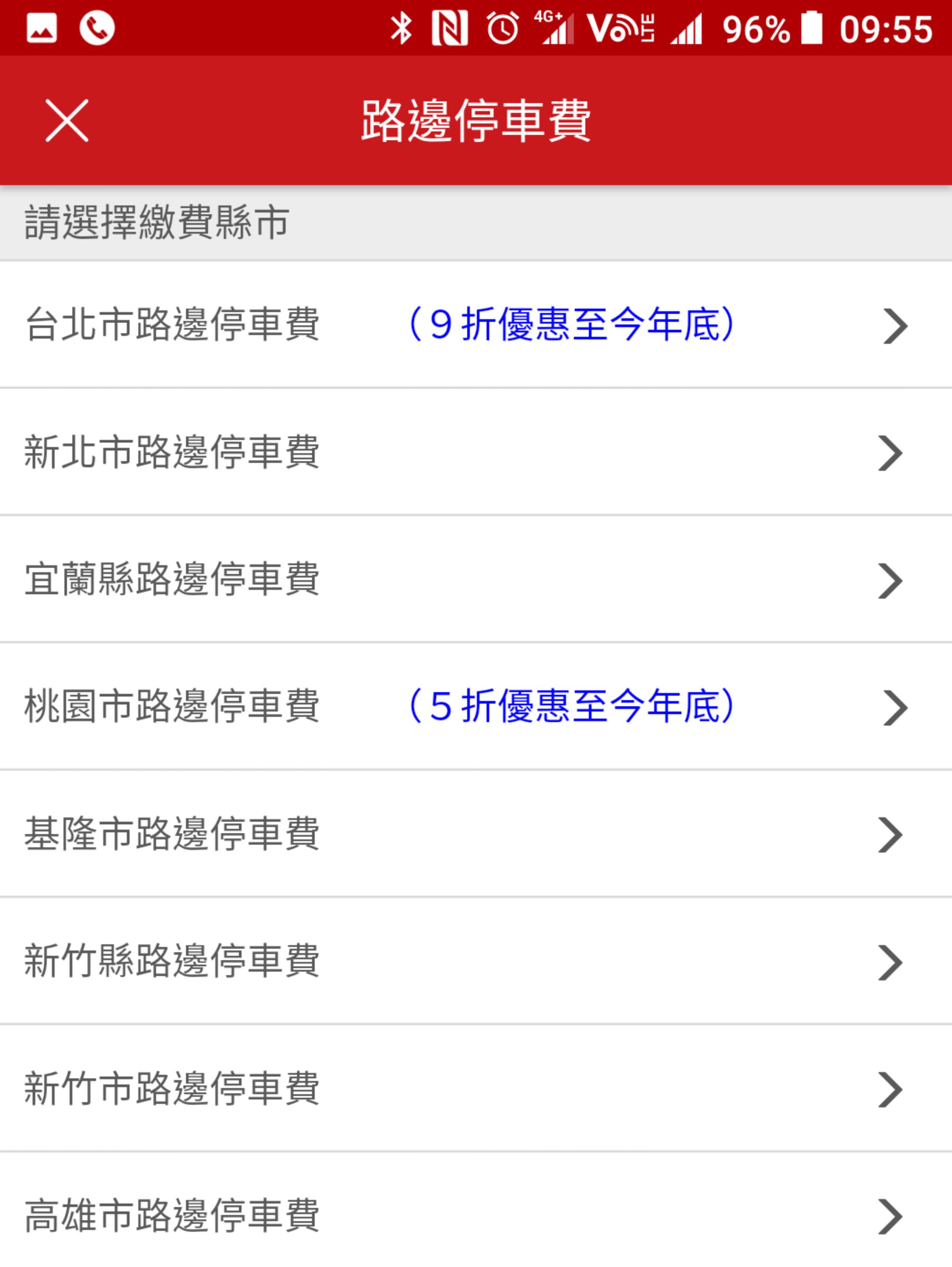 「手機應用」行動支付新選擇「街口支付」實際使用分享 - 11