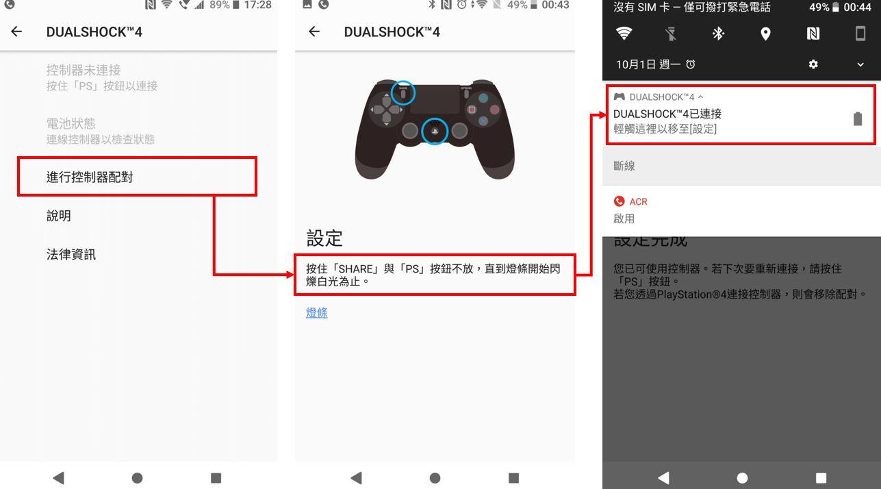 「開箱分享」Sony手機遠端遙控遊玩PS4專屬XD Mount支架!
