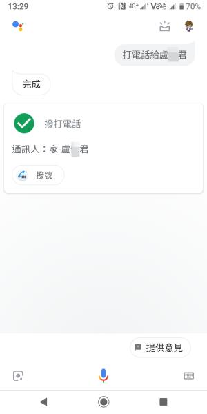 「Android應用」Google Assistant 智慧助理使用教學看過來(多款Android手機已可以開始陸續更新)! - 12