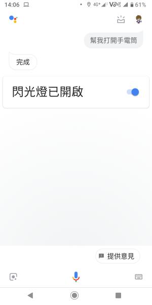 「Android應用」Google Assistant 智慧助理使用教學看過來(多款Android手機已可以開始陸續更新)! - 13