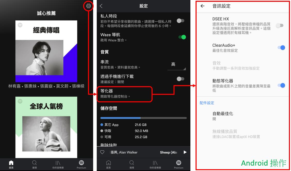 「Android / IOS應用」Spotify讓你免費音樂播不停,使用教學介紹看過來!