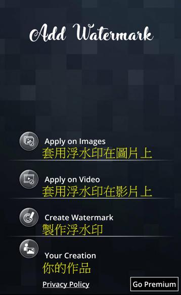 「Android應用」照片、影片 浮水印 DIY 快速簡單自己來 - 4