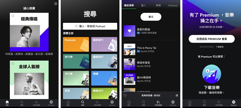 「Android / IOS應用」Spotify讓你免費音樂播不停,使用教學介紹看過來! - 5