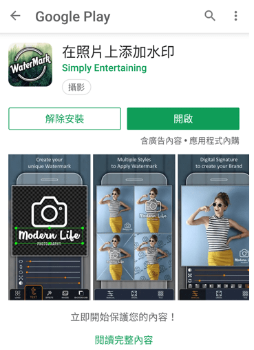 「Android應用」照片、影片 浮水印 DIY 快速簡單自己來