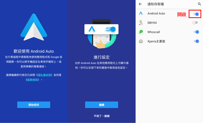 「Android應用」 Android Auto 讓行車更安心的行車模式 - 4
