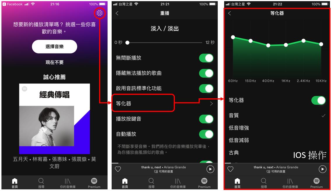 「Android / IOS應用」Spotify讓你免費音樂播不停,使用教學介紹看過來! - 8