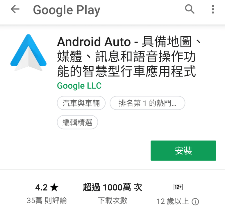 「Android應用」 Android Auto 讓行車更安心的行車模式 - 3