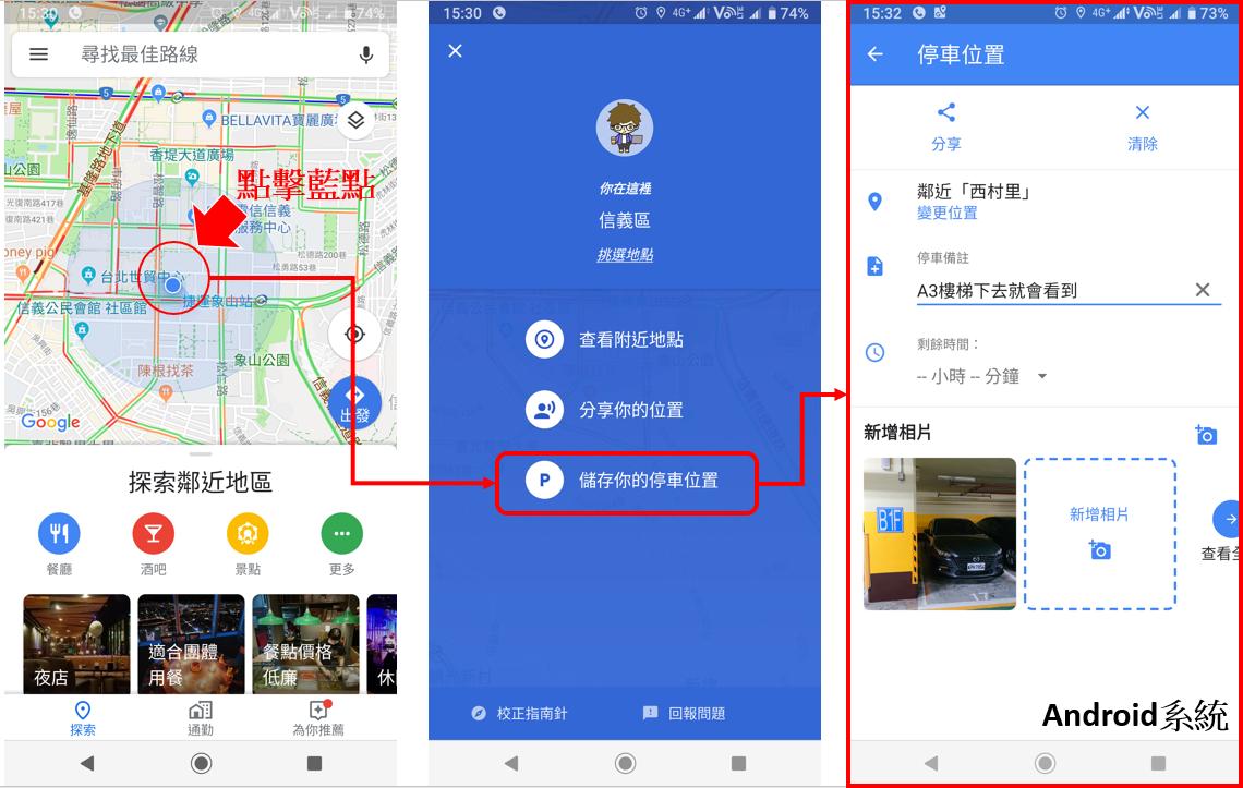 「Android / IOS應用」學起來!讓Google Maps幫你記住停車位 - 4