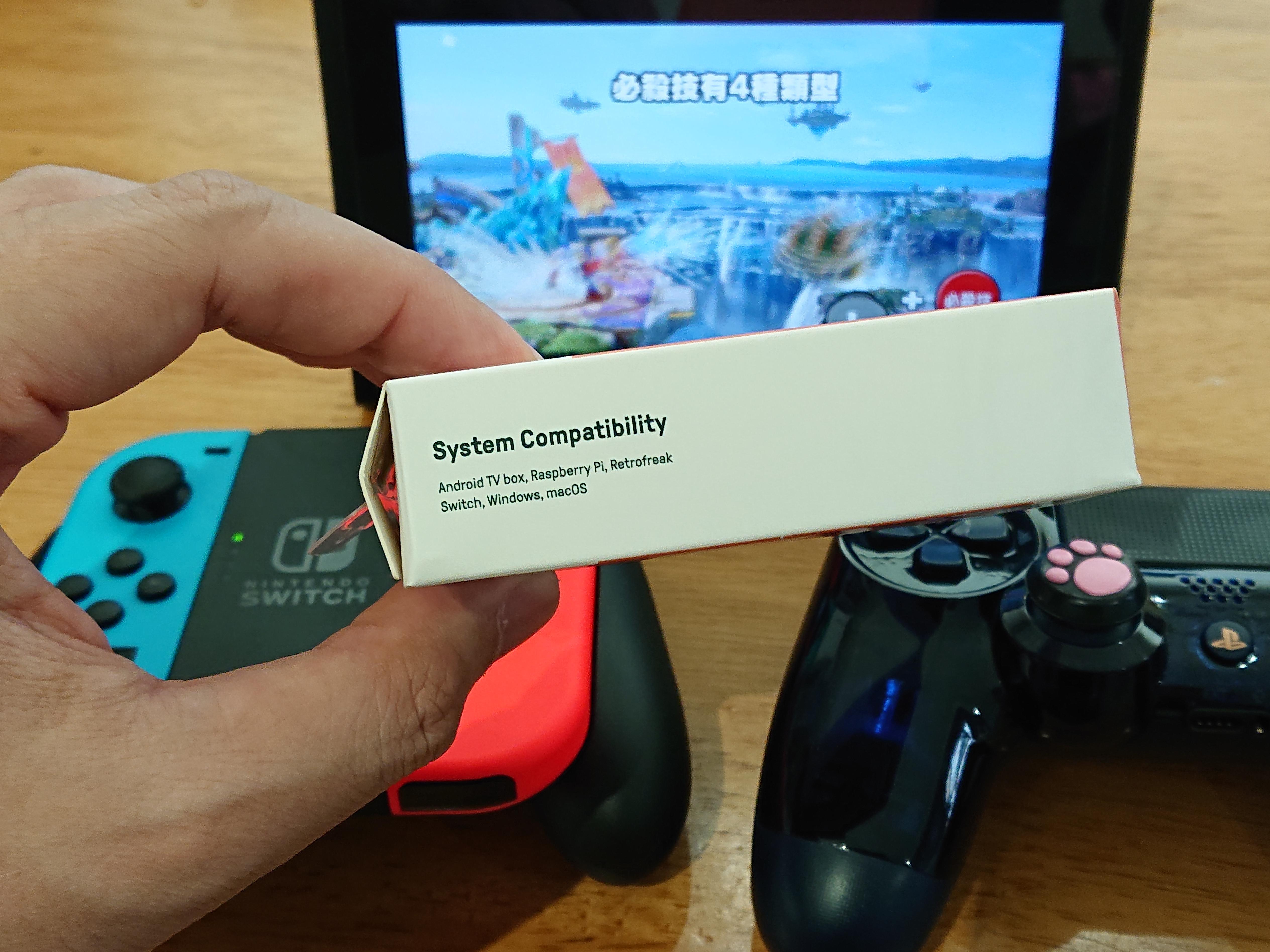 「開箱分享」一支USB讓你用PS4搖桿玩Switch,八位堂藍牙接收器 開箱!