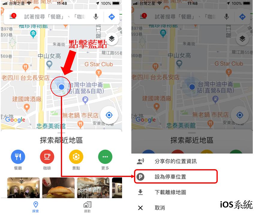 「Android / IOS應用」學起來!讓Google Maps幫你記住停車位 - 6