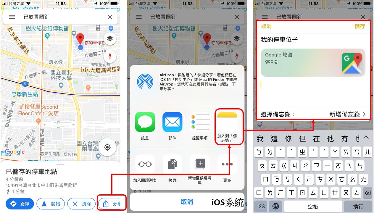 「Android / IOS應用」學起來!讓Google Maps幫你記住停車位 - 7