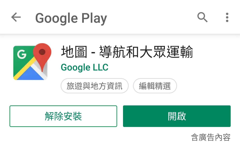 「Android / IOS應用」學起來!讓Google Maps幫你記住停車位 - 3