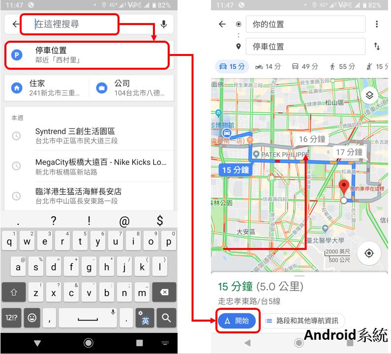 「Android / IOS應用」學起來!讓Google Maps幫你記住停車位 - 5