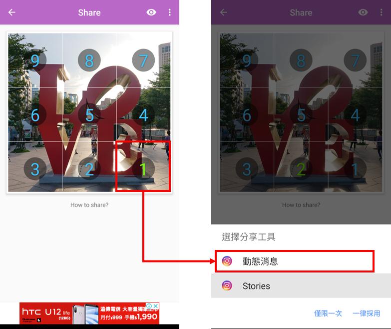 「Android應用」如何製作IG 九宮格貼圖牆,其實很簡單!