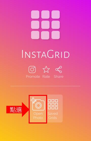 「Android應用」如何製作IG 九宮格貼圖牆,其實很簡單! - 3