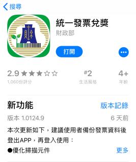 iOS系統 財政部統一發票兌獎APP