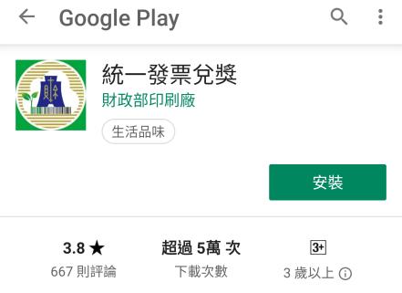 Android系統 財政部統一發票兌獎APP