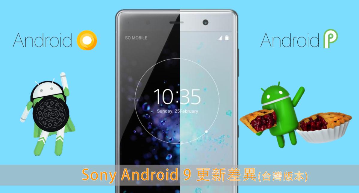 「XPERIA資訊」Sony手機升級Android 9差別在那,快速分析給你看!