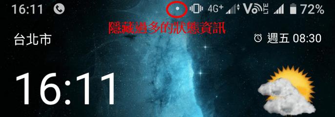 Sony 手機升級 Android 9 差別在那,快速分析給你看! - 5