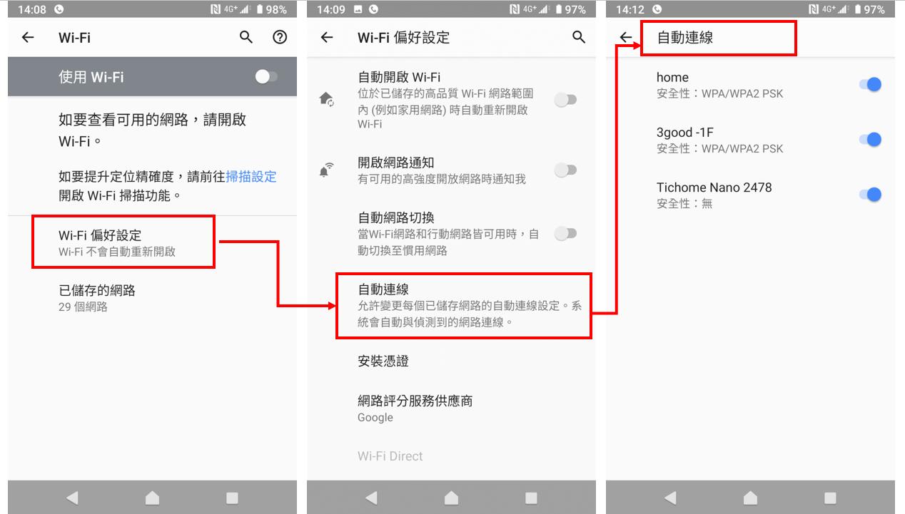Sony 手機升級 Android 9 差別在那,快速分析給你看! - 7