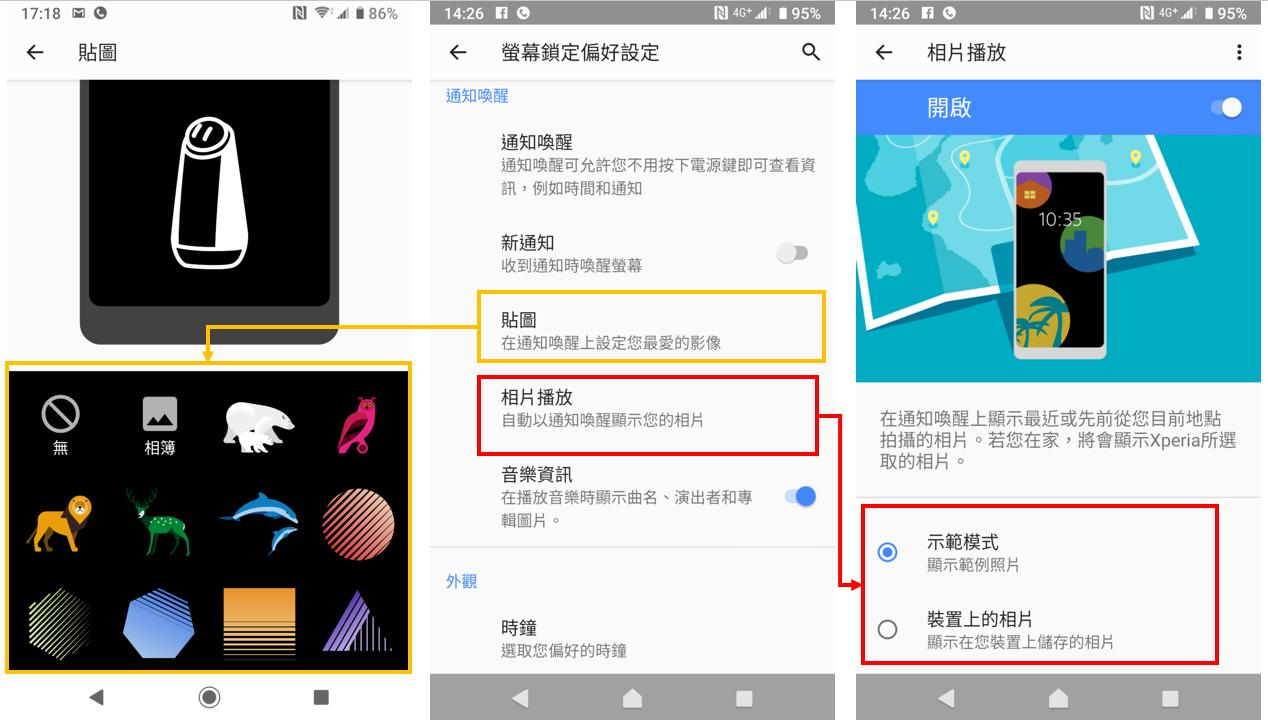 Sony 手機升級 Android 9 差別在那,快速分析給你看! - 8