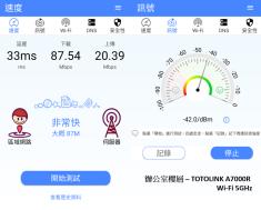 與分享器同樓層 - TOTOLINK A7000R WIFI 5GHz