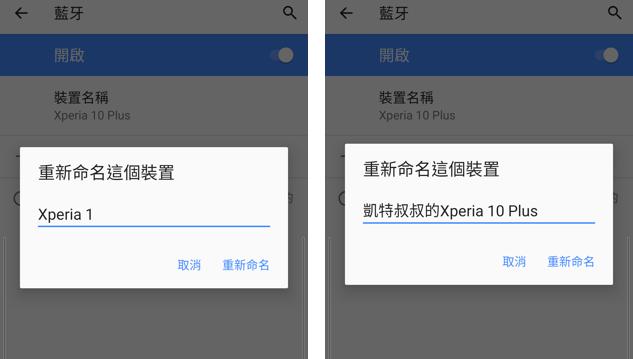 「Xperia應用」替手機命名吧! 藍牙與Wi-Fi更換名稱快速教學 - 4