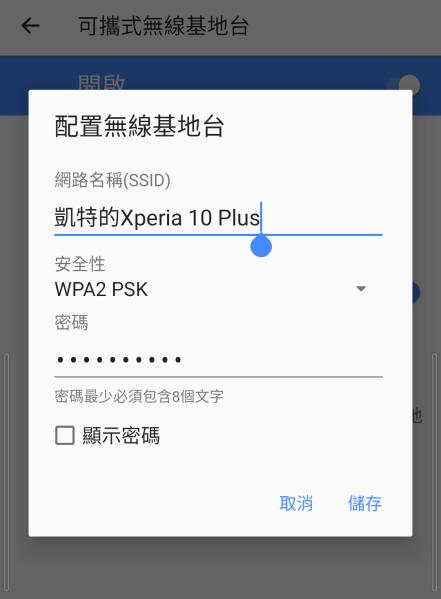 「Xperia應用」替手機命名吧! 藍牙與Wi-Fi更換名稱快速教學
