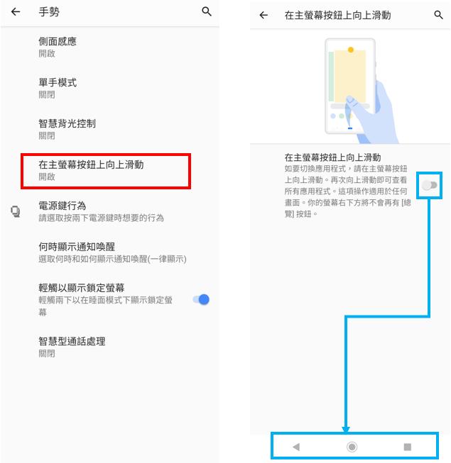 Xperia 1 『手勢操作篇』,教你使用八個小技巧讓手機使用更便利 - 9