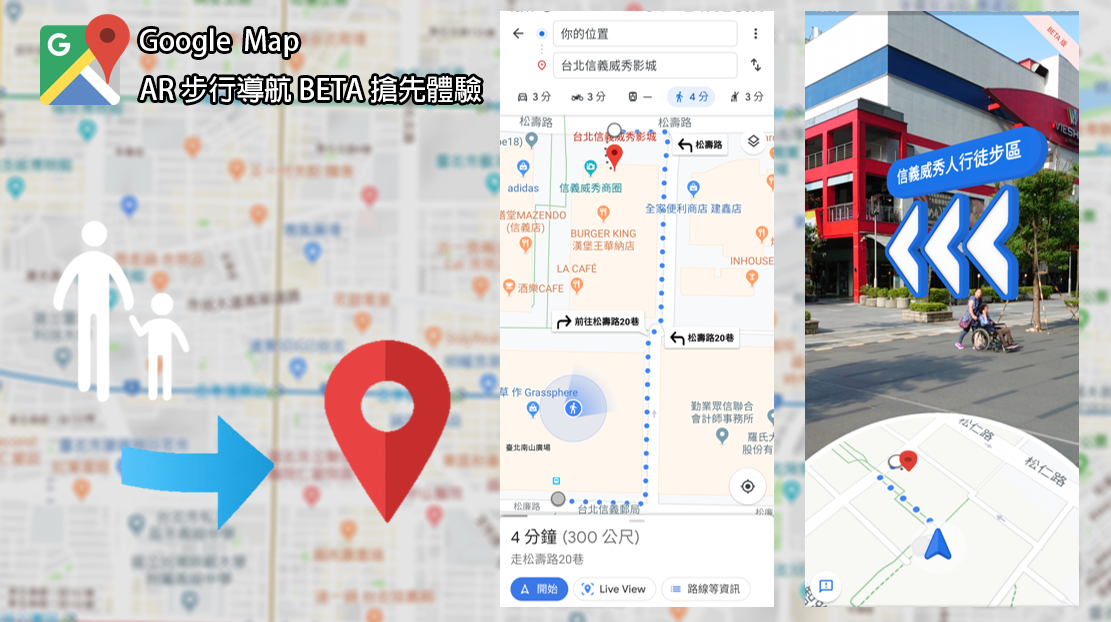 Google map AR步行導航