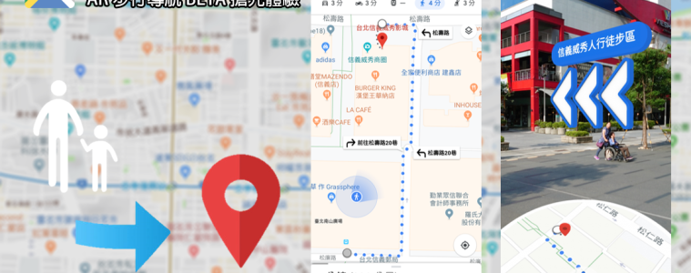 Google map AR步行導航