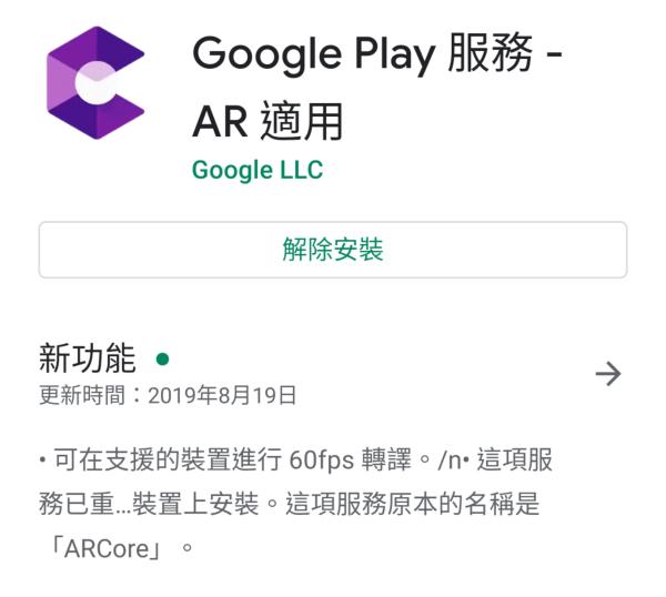 Google Map 搶先體驗 AR 步行導航 測試版動手玩 - 2