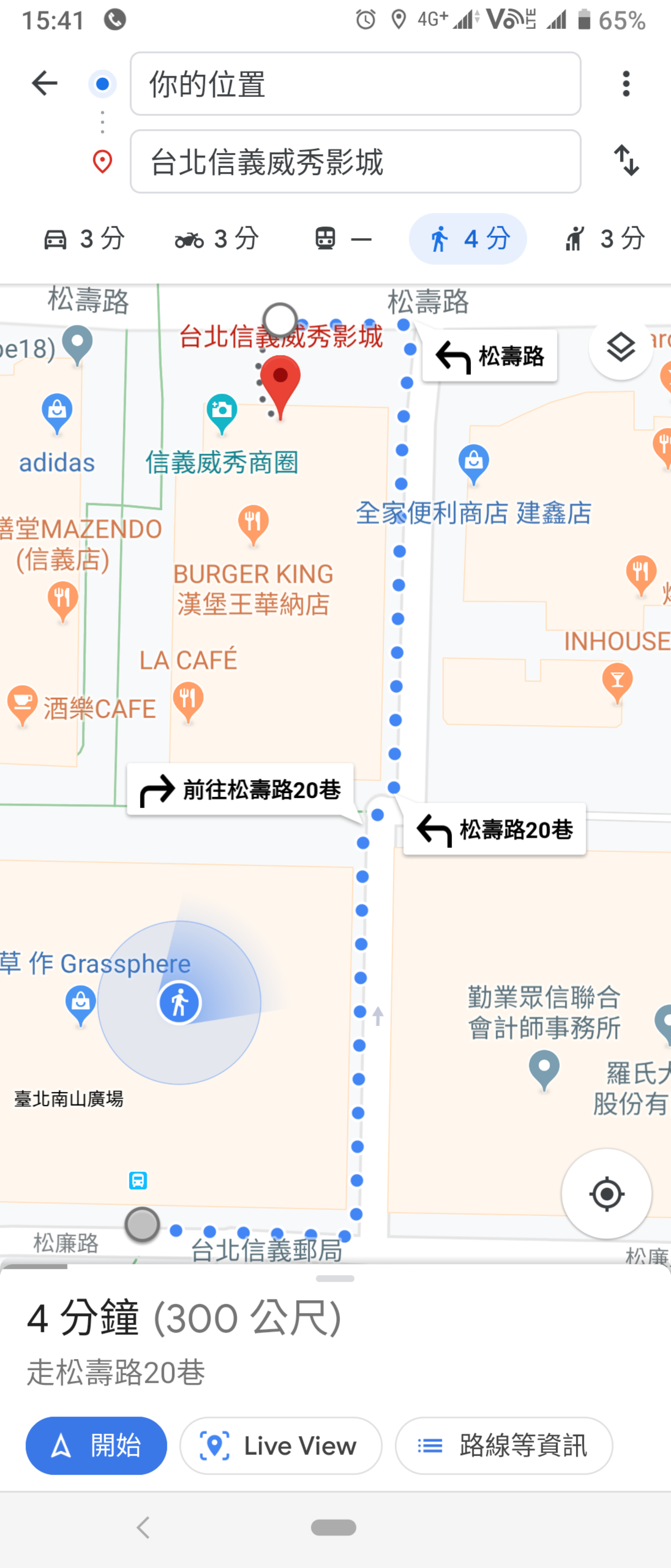 Google Map 搶先體驗 AR 步行導航 測試版動手玩 - 3