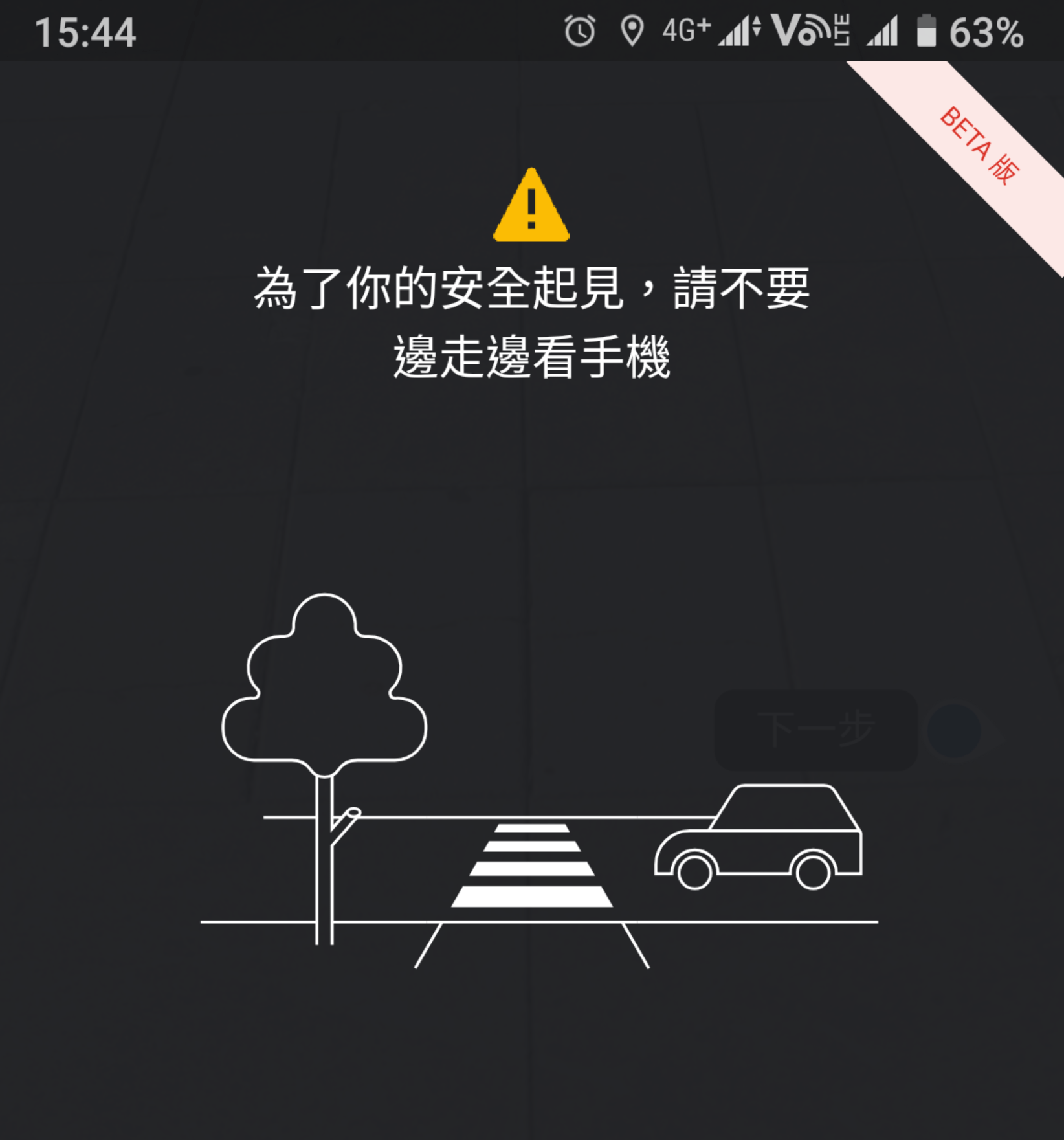 Google Map 搶先體驗 AR 步行導航 測試版動手玩 - 6