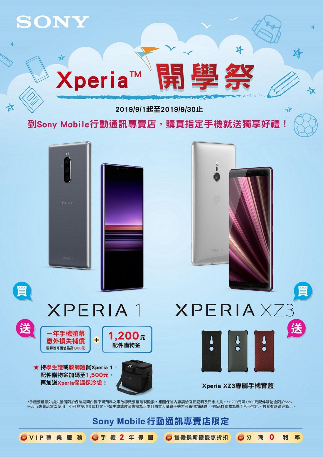 圖說五、「Xperia開學祭」 Xperia 1 、XZ3專屬購機優惠好禮再加碼.jpg