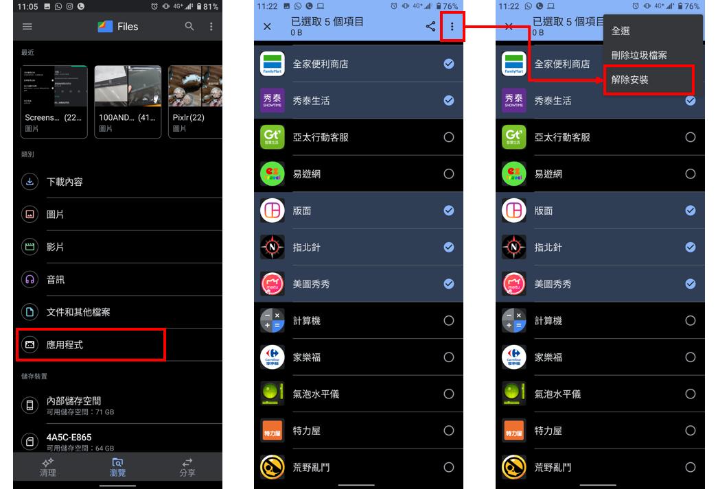 「Android 應用」Google Files 手機文件、照片、影片,資料轉移記憶卡快速上手 - 6