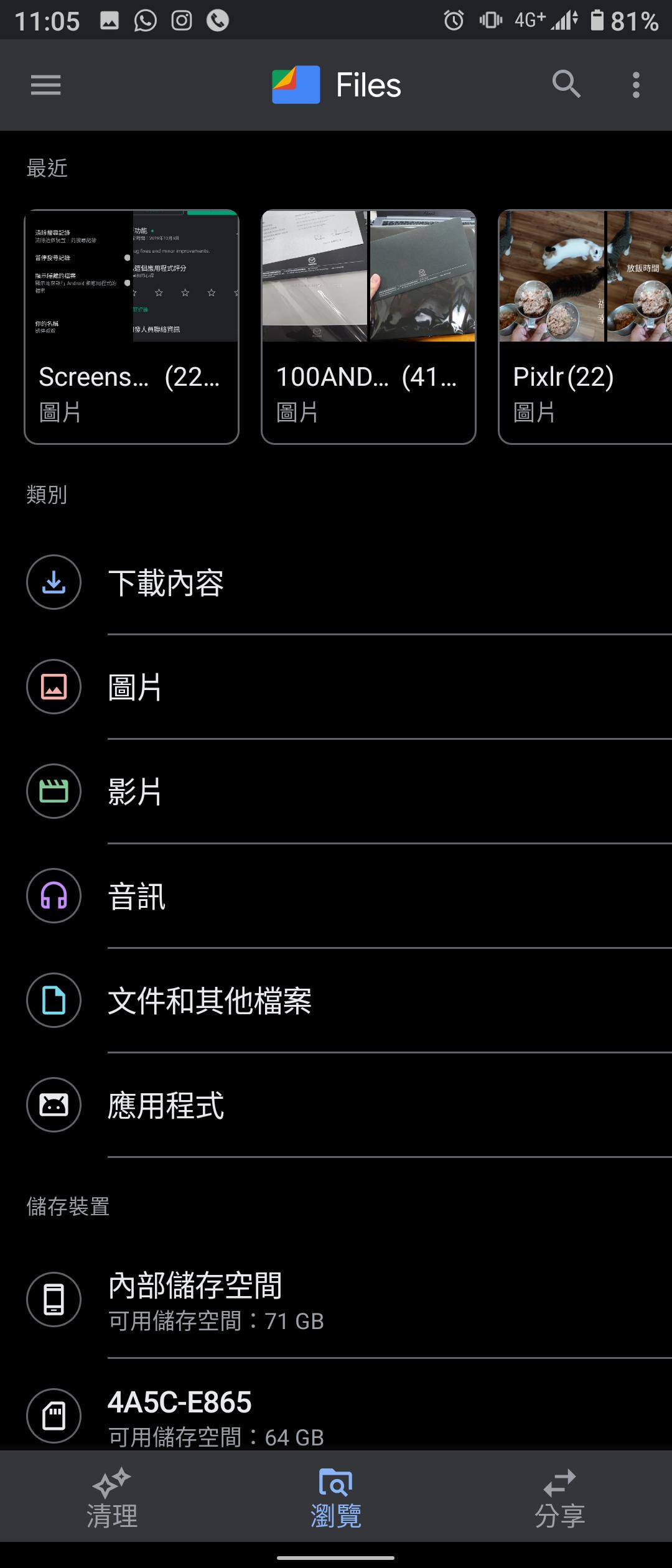 「Android 應用」Google Files 手機文件、照片、影片,資料轉移記憶卡快速上手 - 3