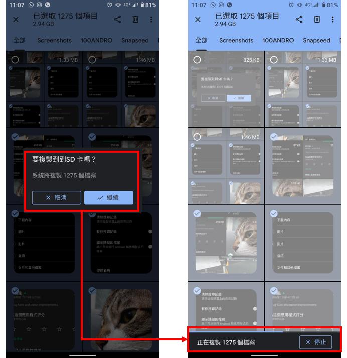 「Android 應用」Google Files 手機文件、照片、影片,資料轉移記憶卡快速上手 - 5