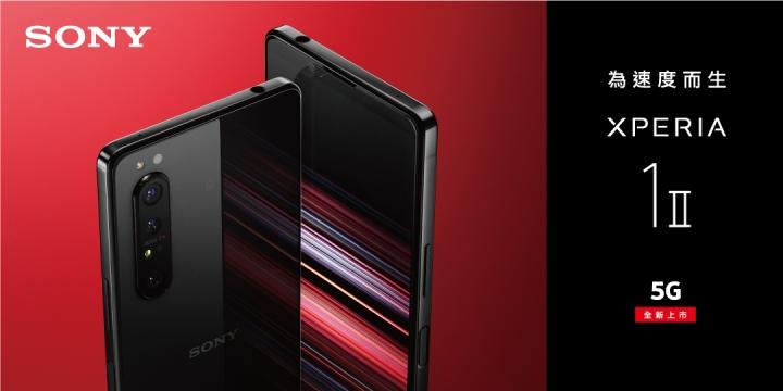 圖說一、Sony Mobile首款5G手機Xperia 1 II為速度而生,0604正式在台亮相!