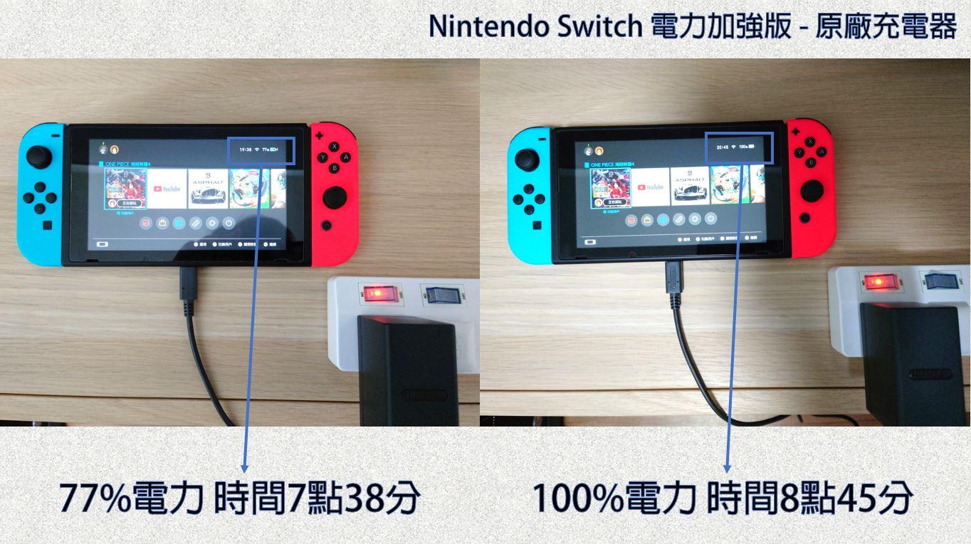 switch 原廠充電