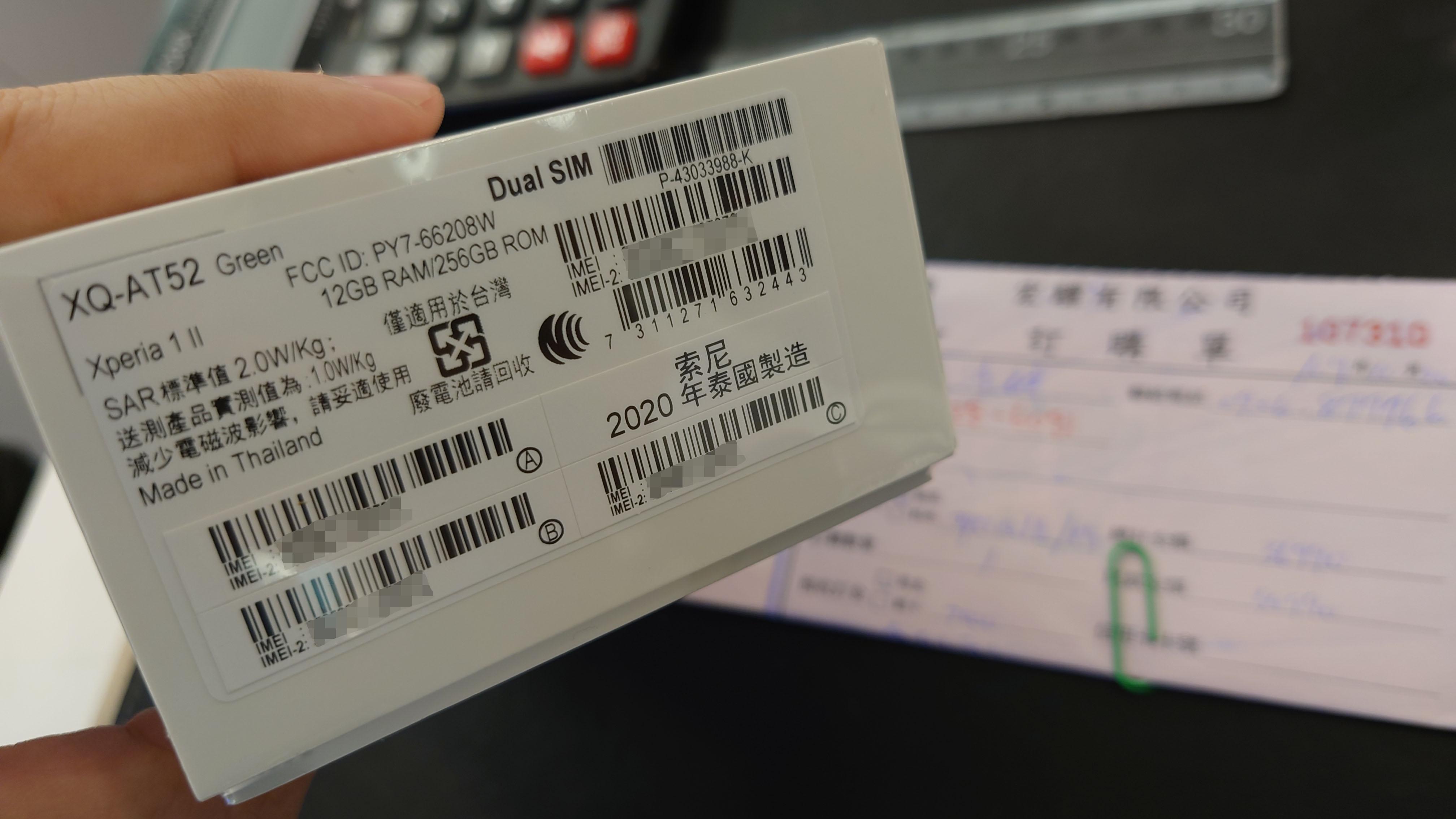 效能選擇 Sony Xperia 1 II 鏡湖綠 12GB RAM 高效升級 開箱